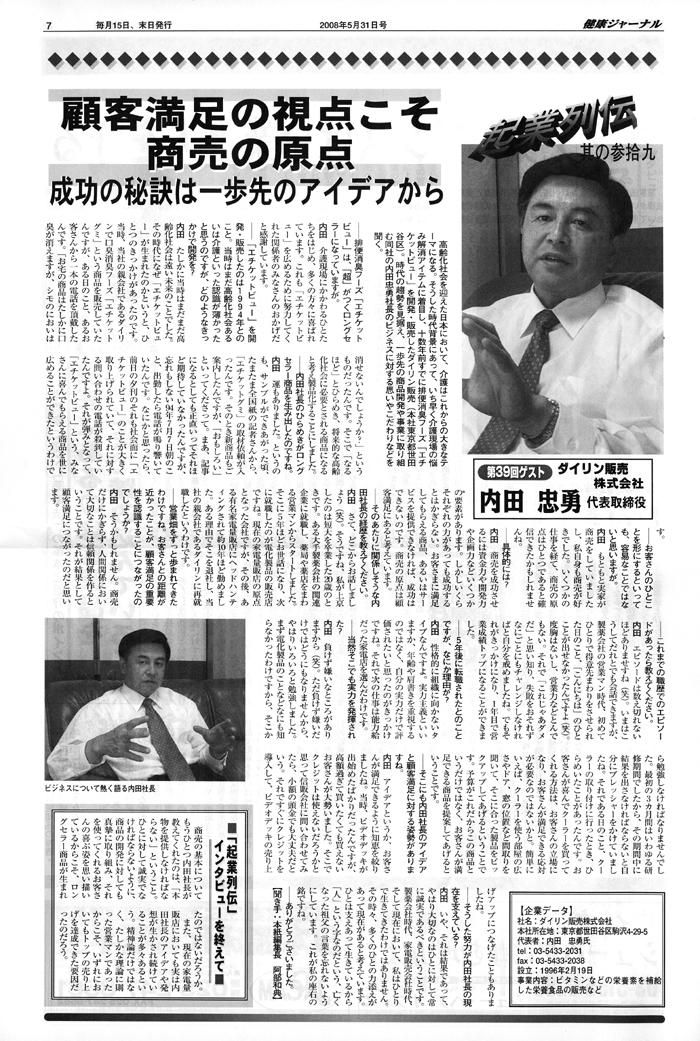 media_2008-0531