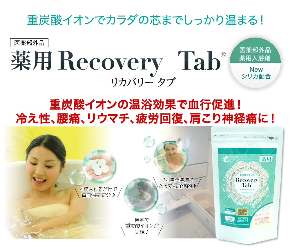 recovery_main