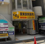 関東調剤薬局 店舗
