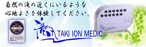 滝風イオンメディック